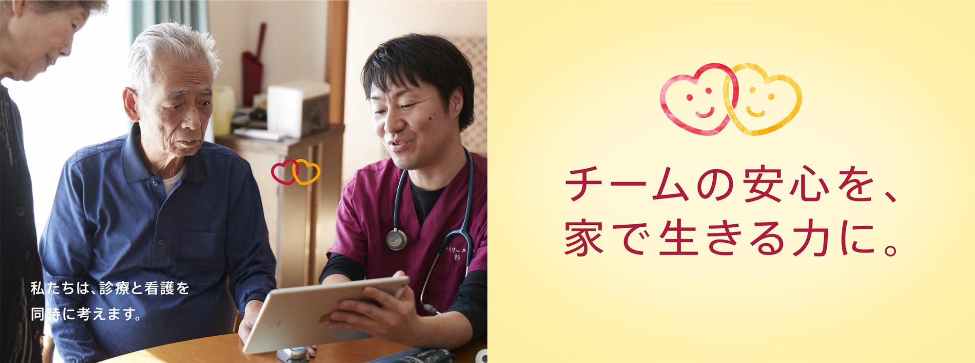 チームの安心を、家で生きる力に。私たちは、診療と看護を同時に考えます。