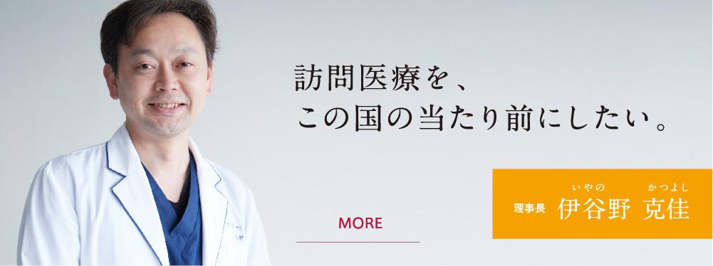 訪問医療を、この国の当たり前にしたい。 理事長 伊谷野 克佳