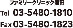 ファミリークリニック蒲田 Tel 03-5480-1810 Fax 03-5480-1823