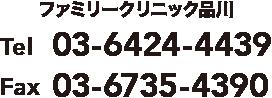 ファミリークリニック品川 Tel03-6424-4439 Fax 03-6735-4390